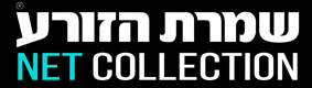 שמרת הזורע net collection